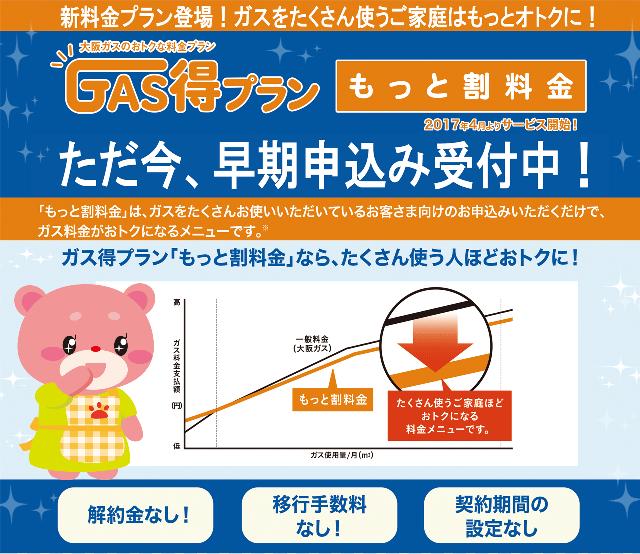 2017gasutoku_01